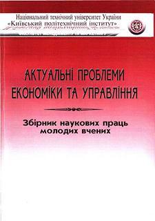 Збірник наукових праць молодих вчених